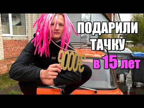Купил Лил Калу ТАЧКУ на День Рождения !