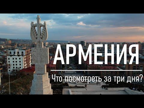 Армения: что посмотреть за три дня?
