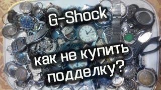 G-Shock. Как не купить подделку?(Как не купить подделку G-Shock? Легко! Часовой форум тут: http://forum.watch.ru Вы можете поддержать канал звонкой копее..., 2016-05-05T17:35:15.000Z)