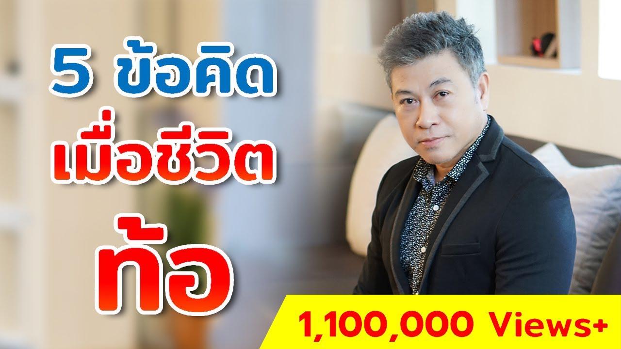 """5ข้อคิดเมื่อชีวิต """"ท้อ"""" I จตุพล ชมภูนิช I Supershane Thailand"""