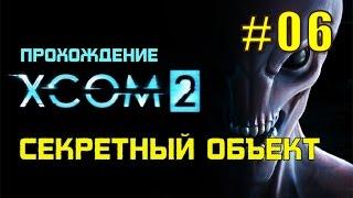 XCOM 2. Прохождение #6. На секретном объекте Авенты. Часть 1