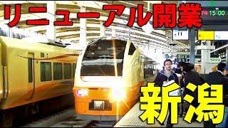 【祝・新潟駅高架開業】あの新潟駅がこんなに綺麗に!!