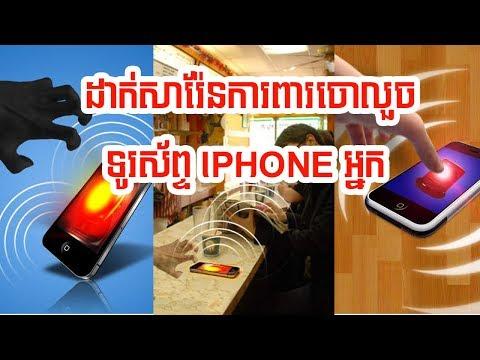 ដាក់សារ៉ែនការពារចោលួច ទូរស័ព្ទ IPHONE អ្នក | alarm system for iphone app