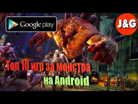 Топ 10 Android игр в которых вы играете за монстра