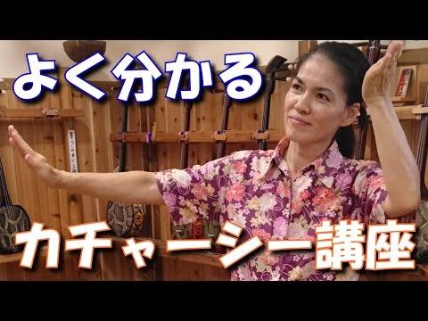 Kachashi lesson