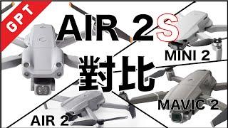 【航拍教學】DJI Air 2S  對決 Air 2 / Mavic 2 Pro / Mini 2【廣東話】