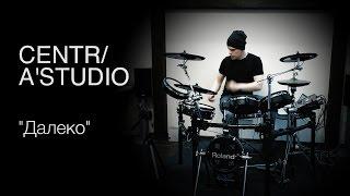 CENTR/A'STUDIO - Далеко (KC_Drums cover)