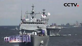 [中国新闻] 日本仍要向中东派自卫队 | CCTV中文国际