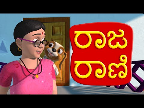 Grandma Song | Kannada Rhymes for Children | Infobells