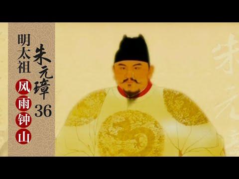 【百家讲坛】系列——明太祖朱元璋