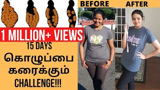 Full body yoga challenge for weight loss  Simple yoga for weight loss in tamil  #THAMIZHPENN