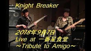 Knight Breaker-2018/9/1 一番星食堂】 1.Fire Carnival 2.Spirits of C...