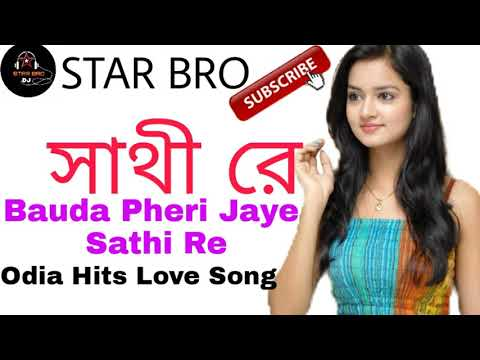 Odia Hit Love Mix || Bauda Pheri Jaye Sathi Re || Sathi Re Sathi Re  Dj Song