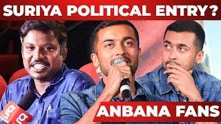 Singam 4, Kaappaan Expectations & Suriya's Political Entry - Anbana Fans' Request To Suriya | SM 91