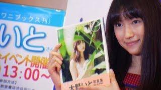 大野いと 写真集『ITO』発売記念イベント 大野いと 検索動画 30