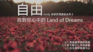 歡迎加入Emily老師 百場巡迴講座五:自由-帶你找到心中的Land of Dreams