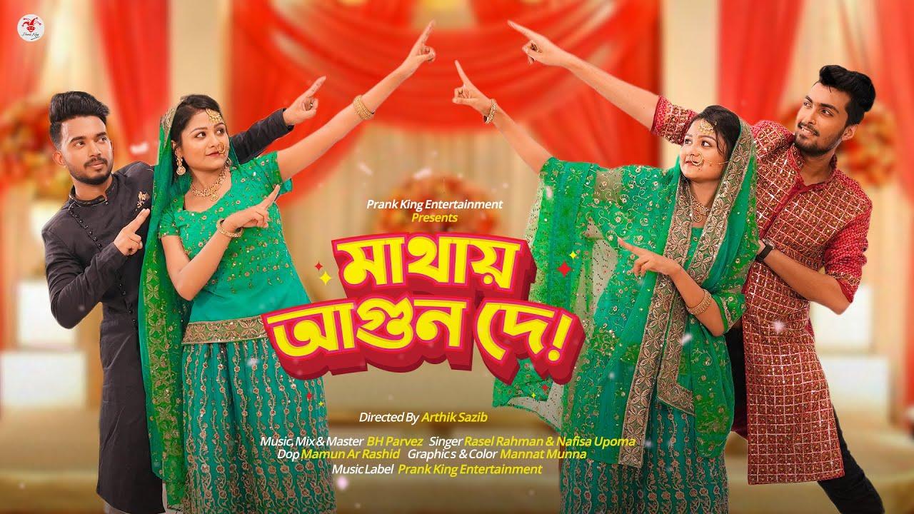 মাথায় আগুন দে | Have A Relax Song | যমজ বউ | Jomoj Bou | Prank King | Bangla New Song 2021