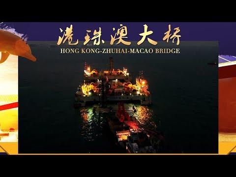 Hong Kong-Zhuhai-Macau Bridge | CCTV