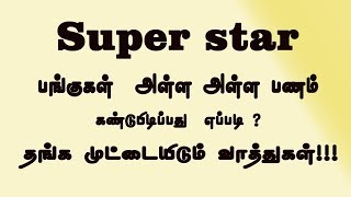 How to select Lifestyle changing Stocks? | Learn Tamil Share Market.