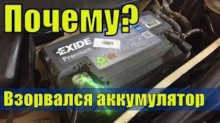 Почему взорвался аккумулятор? Важные причины!
