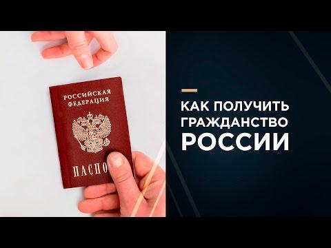 никак Брак с гражданином рф основание для получения гражданства рф некоторое время