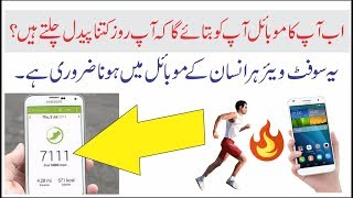 Amazing Software of Android for Your Fitness and Health