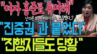 """진중권 독설에 역관광 당한 류여해 """"진행자들..."""