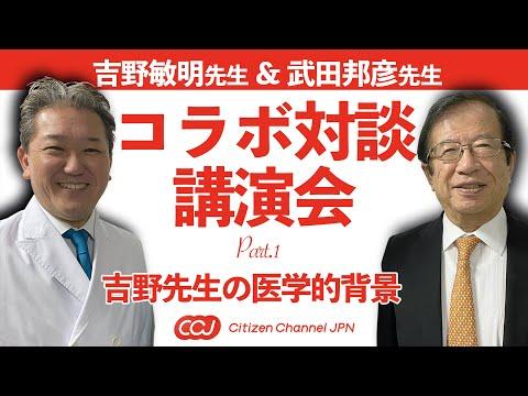【武田邦彦先生&吉野敏明先生対談講演会】Part.1 吉野先生の医学的背景