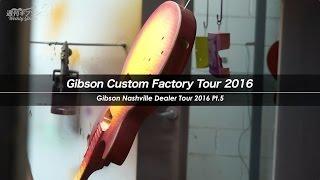 Gibson Custom Factory Tour 2016【週刊ギブソンVol.93 特別編】 ギブソン 検索動画 6