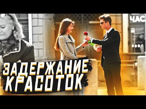 ЗАДЕРЖАНИЕ КРАСОТОК пранк / реакция девушек на задержание средь бела дня Feat Борис Пранкс