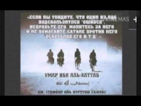 УМАР ибни  ХАТТОБ