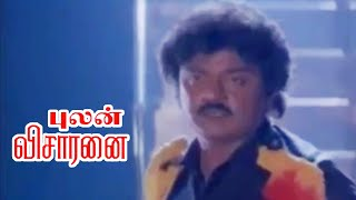 Pulan Visaranai Part- 13 | Action pact Climax scene of action star Vijaykanth fights with murderer
