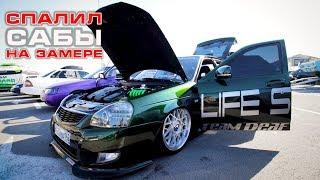Очень дорогой ВАЗ-2172 (Приора) Сжег сабы, но стал Чемпионом!