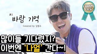 김범수 - 바람 기억 (원곡: 나얼) 🎤임나박이 커버 시리즈 #2🎤 [범수의 세계]