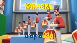 Download Фиксики - Фиксипелки - Караоке - Барабан Mp3 and Videos