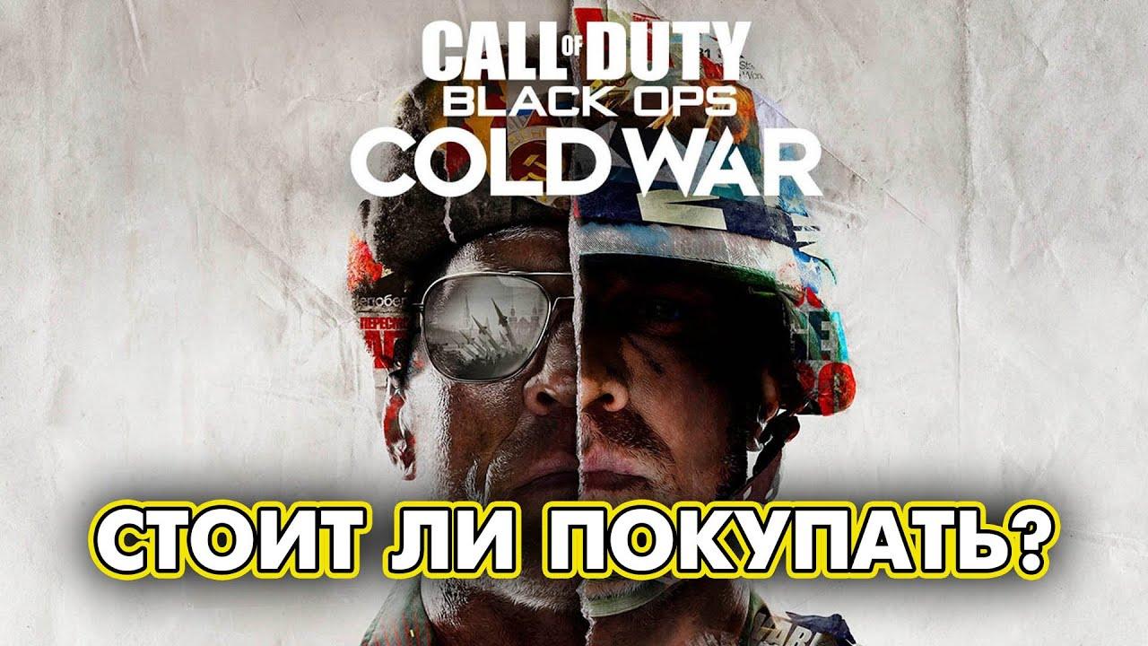 Обзор: Call of Duty: Black Ops - Cold War Стоит ли покупать