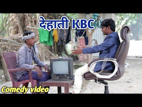 भिखारी बना करोड़पति || देहाती केबीसी || Comedy Video Kbc || Fun Friend Indian
