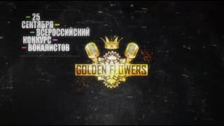 Всероссийский конкурс вокалистов Golden Flowers