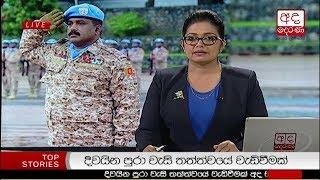 Ada Derana Prime Time News Bulletin 06.55 pm - 2018.10.20