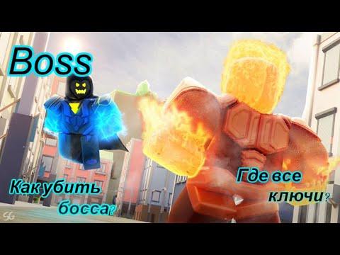 [BOSS] Power Simulator Как найти все ключи, как убить и найти босса!