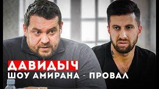 Давидыч - Что Не Так С Шоу Амирана Сардарова / Дневник Хача