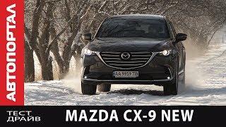 Mazda CX-9 2018 // Автопортал