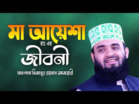 মা আয়েশার জীবনী | মিজানুর রহমান আজহারী নতুন ওয়াজ | Mizanur Rahman Azhari Waz | Ma Ayesha Jiboni