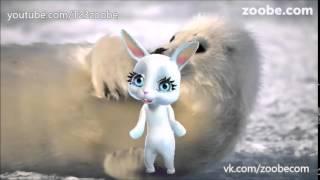 Zoobe Зайка Хочу быть как тюлень - лежать и ничего не делать
