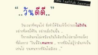 วันดีดี - เจน ft. Koh saxman.wmv