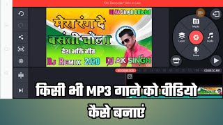 MP3 gane ko video kaise banaye || mobile se MP3 gane ko video kaise banate hai || how to MP3 song