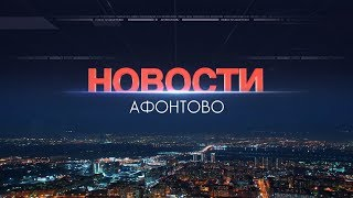 Афонтово Новости 29 11 19