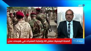 مَن يقف وراء تفجيرات عدن؟ خبير يمني يكشف المسؤول