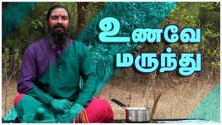 Unave Marunthu – Vasanth TV