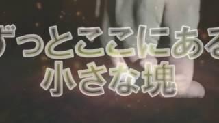 女優 今 沙栄子さん初主演舞台「ずっとここにある小さな塊」告知動画。...